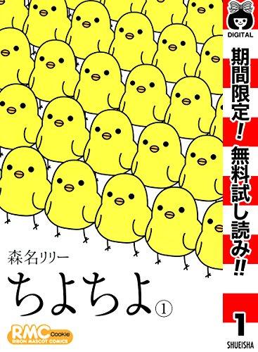 ちよちよ【期間限定無料】 1 りぼんマスコットコミックスDIGITAL