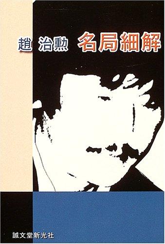趙治勲 名局細解