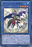 遊戯王カード SPTR-JP016 ユニコールの影霊衣 ノーマル 遊戯王アーク・ファイブ [トライブ・フォース]