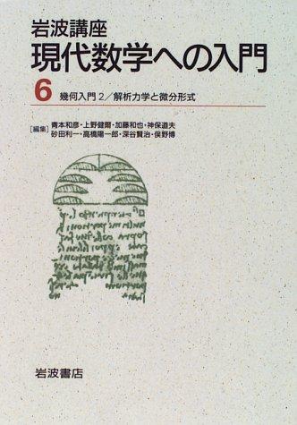 岩波講座 現代数学への入門〈6〉(14)幾何入門2 / (18)解析力学と微分形式