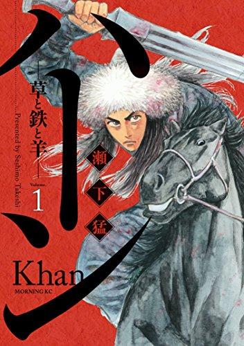 ハーン ‐草と鉄と羊‐(1) (モーニングコミックス)