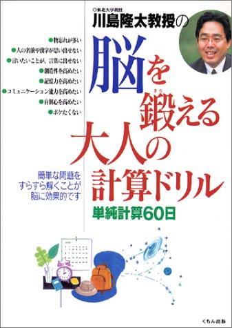 脳を鍛える大人の計算ドリル―単純計算60日 【徹底解説】平成で売れた人気のベストセラー実用書ベスト30を公開!読んでおくべきオススメの本!