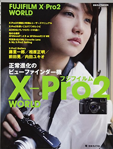 フジフイルム X-Pro2 WORLD (日本カメラMOOK)