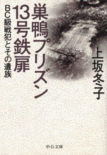巣鴨プリズン13号鉄扉 BC級戦犯とその遺族 (中公文庫)