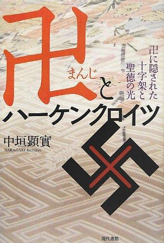 卍とハーケンクロイツ―卍に隠された十字架と聖徳の光