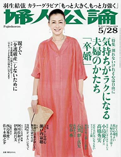 婦人公論 2019年 5/28 号 [雑誌]