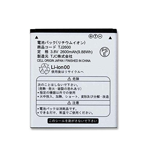 TJC StarQ Q5002専用純正バッテリー(交換用電池パック)
