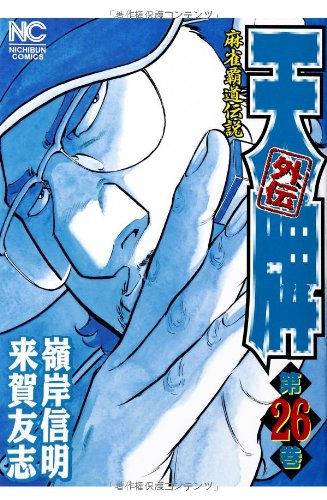 天牌外伝(26) (ニチブンコミックス)