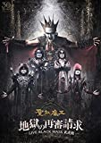 地獄の再審請求 -LIVE BLACK MASS 武道館- [DVD]
