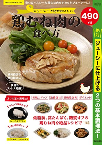ジューシーで絶対おいしい鶏むね肉の食べ方 (サクラムック 楽LIFEヘルスシリーズ)