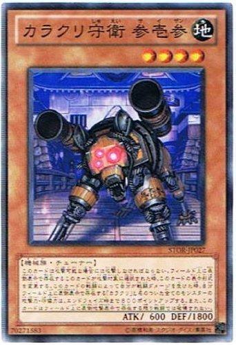 遊戯王 STOR-JP027-N 《カラクリ守衛 参壱参》 Normal