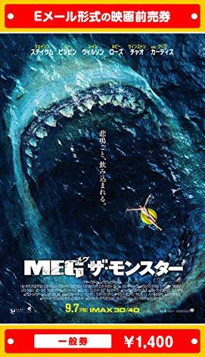 『MEG ザ・モンスター』映画前売券(一般券)(ムビチケEメール送付タイプ)