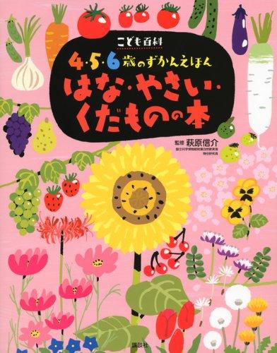 4歳の女の子には花の図鑑をプレゼント