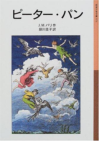 ピーター・パン (岩波少年文庫)