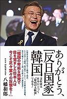 ありがとう、「反日国家」韓国 - 文在寅は〝最高の大統領〟である!-