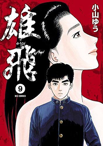 雄飛 ゆうひ 9 (ビッグコミックス)