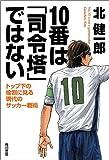10番は「司令塔」ではない トップ下の役割に見る現代のサッカー戦術 (角川書店単行本)