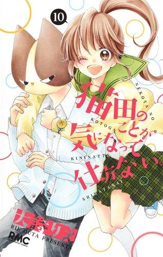 猫田のことが気になって仕方ない。 10 (りぼんマスコットコミックス)
