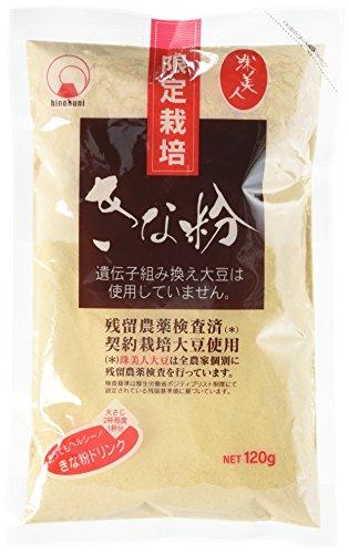 火乃国 限定栽培きな粉 120g×5袋