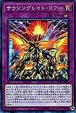遊戯王カード サラマングレイト・ロアー(ノーマル) ソウルバーナー(SD35) | ストラクチャーデッキ カウンター罠 ノーマル