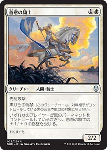 マジック:ザ・ギャザリング 善意の騎士(アンコモン) ドミナリア(DOM)