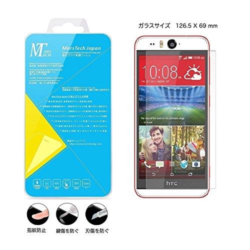 MarsTech HTC Desire eye 強化 ガラス 液晶 保護 フィルム 日本製 素材 安全保証付き 気泡ゼロ HTC デザイア アイ 0.3mm 硬度 9H 2.5D ラウンド エッジ 加工 5.2 インチ