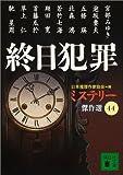 終日犯罪―ミステリー傑作選44 (講談社文庫)