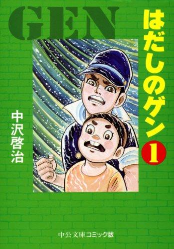 はだしのゲン(1) (中公文庫コミック版)