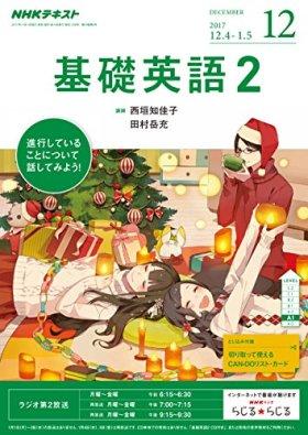 NHKラジオ 基礎英語2 2017年 12月号 [雑誌] (NHKテキスト)