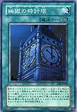 【遊戯王】 幽獄の時計塔  (SR) [EOJ-JP048]