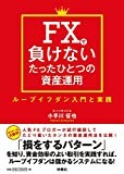 investment_learn - 【ループイフダン本】FXで負けないたったひとつの資産運用 ループイフダン入門と実践【書評】