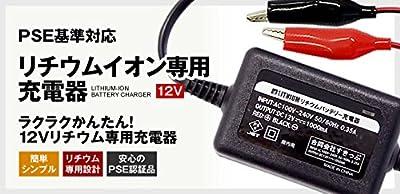12V リチウムバッテリー専用充電器 LEDランプ付き バイク、電動リール、魚探用リチウムバッテリー対応 PSE新基準対応