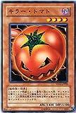 【遊戯王シングルカード】 《暗闇の呪縛》 キラー・トマト ノーマル sd12-jp008