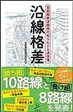 沿線格差 首都圏鉄道路線の知られざる通信簿 (SB新書)