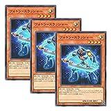 【 3枚セット 】遊戯王 日本語版 DP20-JP041 Photon Thrasher フォトン・スラッシャー (ノーマル)