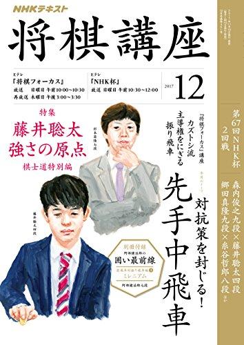 NHK 将棋講座 2017年 12月号 [雑誌] (NHKテキスト)