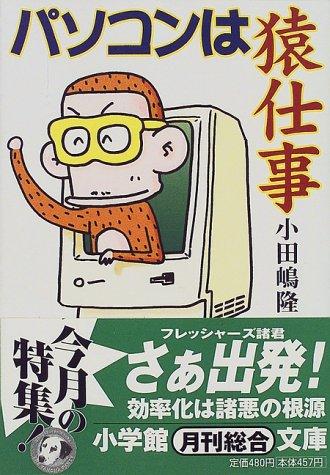 パソコンは猿仕事 (小学館文庫)