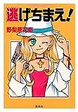 逃げちまえ! マルスシティシリーズ (集英社コバルト文庫)