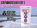 【公式】皇帝塩300g (無添加 天然塩)海水天日干し