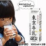 協同乳業 メイトー 東京牛乳1000ml×3本 生乳100%使用 乳脂肪分年間平均3.9%