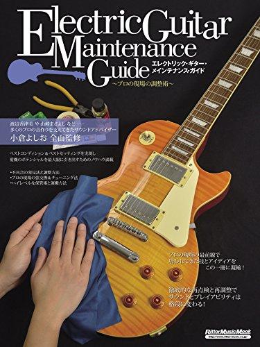 エレクトリック・ギター・メインテナンス・ガイド (ギター・マガジン) 【徹底紹介】ギターを湿気から守る対策!湿度を減らしてネック反りやこもった音を防ぐオススメの方法。【ギター・アコギ・クラシックギター・ベース】