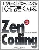 HTML+CSSコーディングが10倍速くなるZen Coding