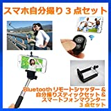 【便利グッズ】iPhoneやスマホで使える自分撮り3点セット スティックカラーブラック リモート カメラ シャッターも使えます リモートシャッター緑