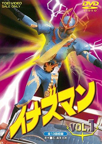 イナズマン VOL.1 [DVD]