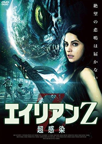 エイリアンZ 超感染 [DVD]
