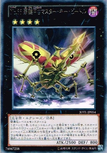 遊戯王 JOTL-JP054-R 《No.66 覇鍵甲虫マスター・キー・ビートル》 Rare