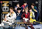 HERO VISION VOL.69 (TOKYO NEWS MOOK 731号)