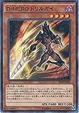 遊戯王カード SPDS-JP001 D-HERO ドリルガイ ノーマル 遊☆戯☆王ARC-V [デステニー・ソルジャーズ]