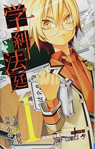 学糾法廷 1 (ジャンプコミックス)