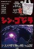 シン・ゴジラ 巨大不明生物との戦いの記録 (e-MOOK)